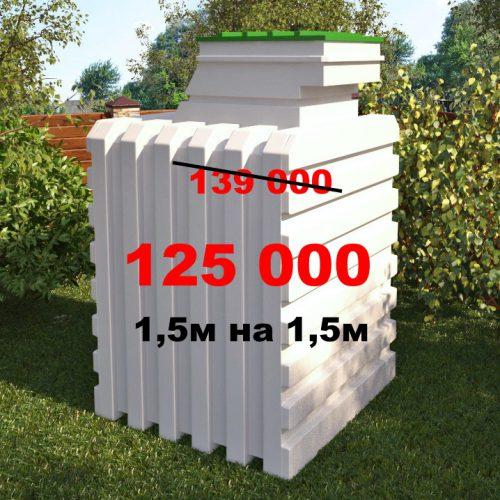 Пластиковый погреб-рекорд 1.5